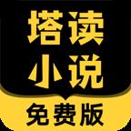 塔读小说免费版最新版app
