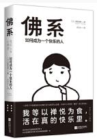 佛系:如何成为一个快乐的人pdf全文阅读完整电子版