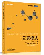 元素模式pdf电子书高清扫描版