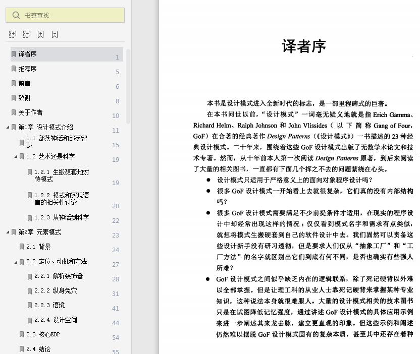 元素模式pdf电子书截图0