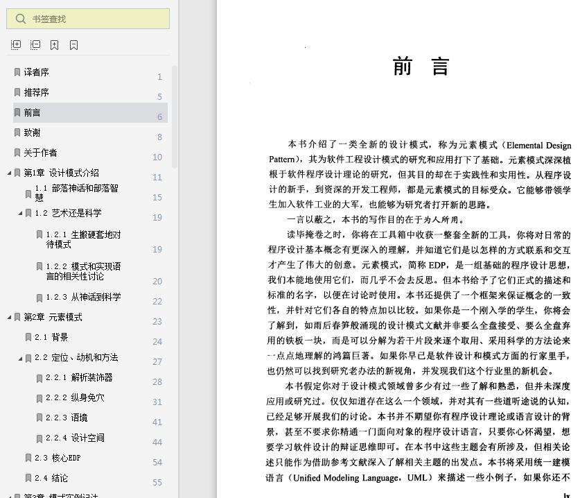 元素模式pdf电子书截图1