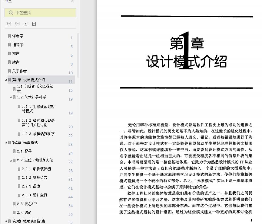 元素模式pdf电子书截图2