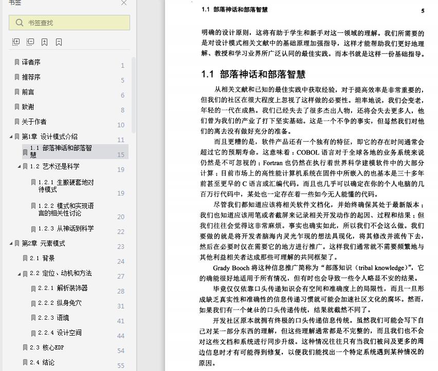 元素模式pdf电子书截图3
