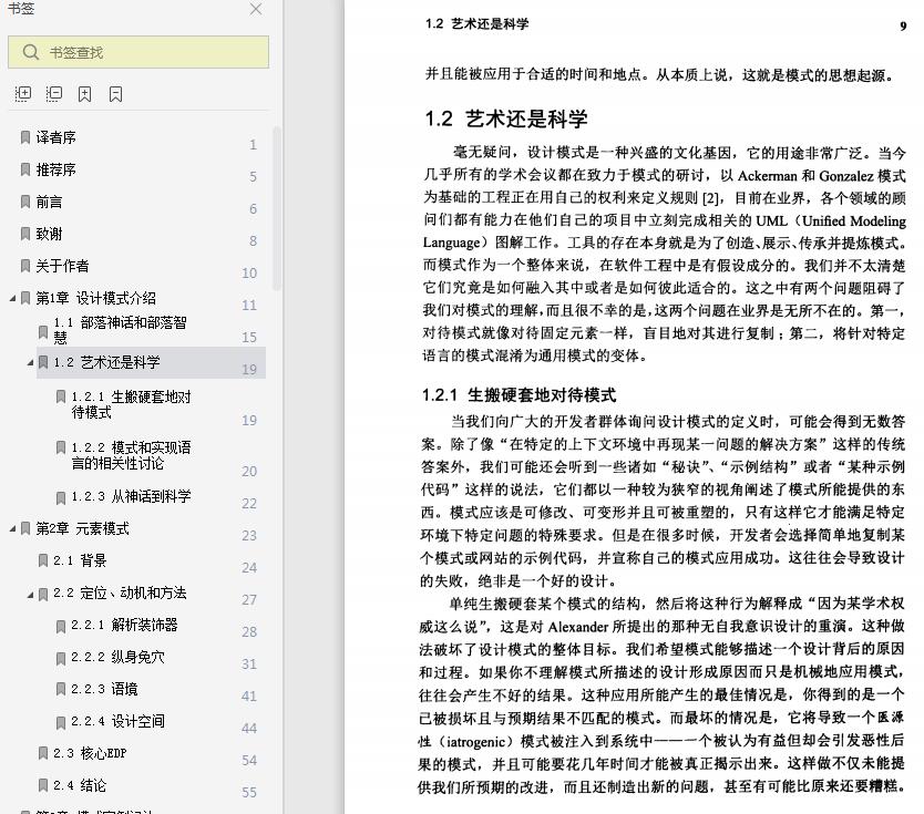 元素模式pdf电子书截图4