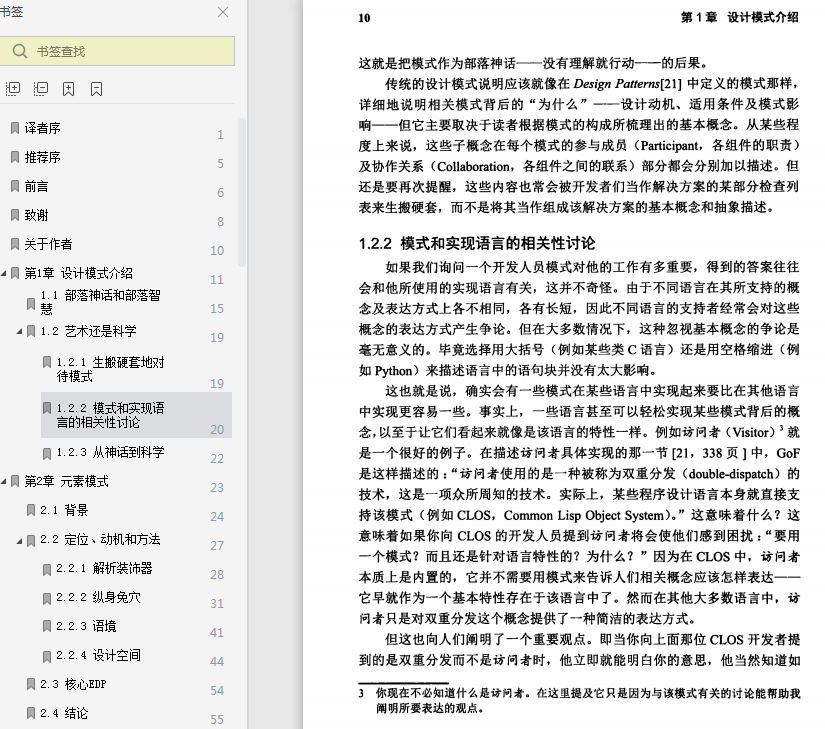 元素模式pdf电子书截图5