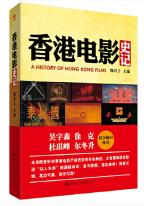 香港电影史记pdf在线试读
