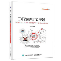 diy四轴飞行器电子书免费分享完整版