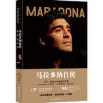 马拉多纳自传我的世界杯阅读在线pdf版