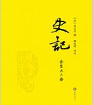 史记韩兆琦评注本共三册电子版完整版