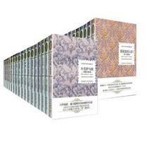 诺贝尔文学奖作品典藏书系全集套装共31册pdf