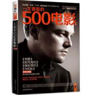 一生要看的500电影第一卷pdf免费在线阅读
