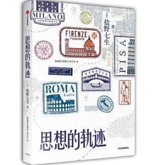 思想的轨迹PDF+epub书籍免费下载