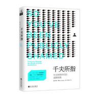 千夫所指社交网络时代的道德制裁pdf