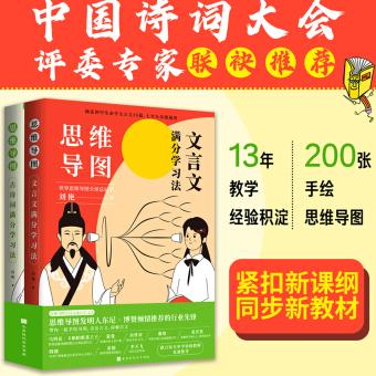 思维导图:古诗文满分学习法(全2册)PDF电子书下载完整版