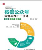 微信公众号运营与推广一册通pdf免费版完整版