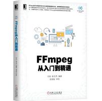 ffmpeg从入门到精通电子书完整版