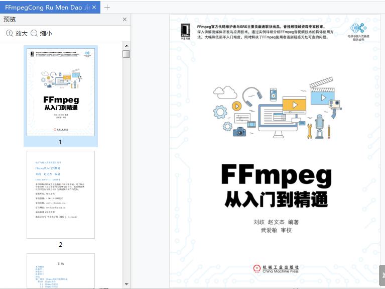 ffmpeg从入门到精通电子书截图0