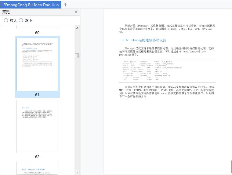 ffmpeg从入门到精通电子书截图1