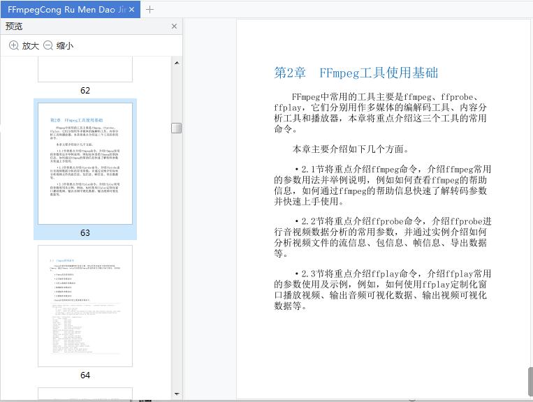 ffmpeg从入门到精通电子书截图3