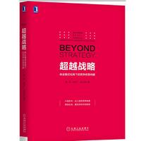 超越战略:商业模式视角下的竞争优势构建pdf完整版