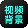 状态背景视频App1.0最新版