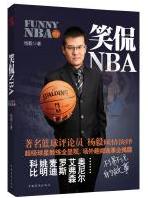 笑侃NBA精彩内容在线高清版