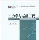 土力学与基础工程第4版教材pdf
