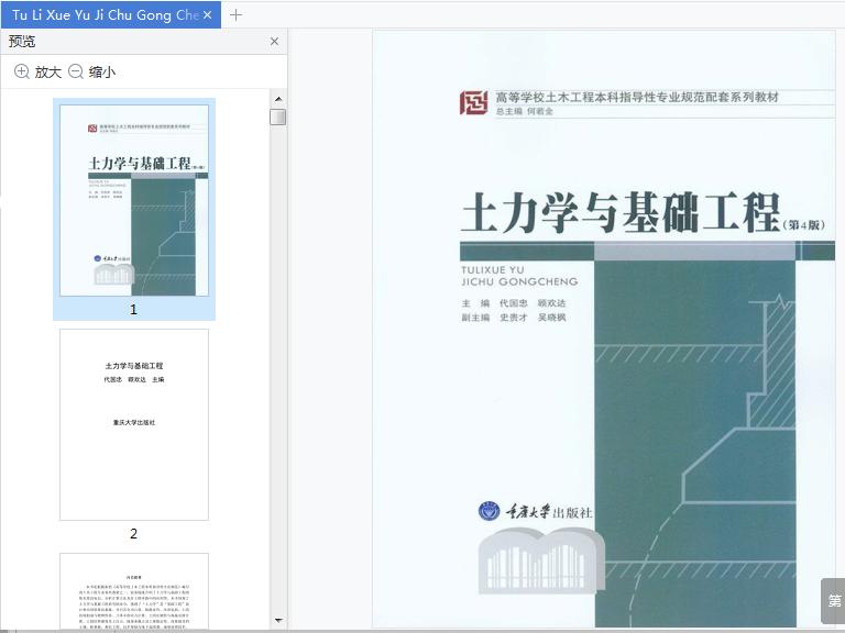 土力学与基础工程第4版教材pdf截图0