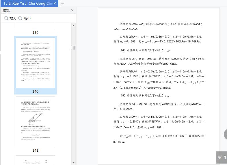 土力学与基础工程第4版教材pdf截图1