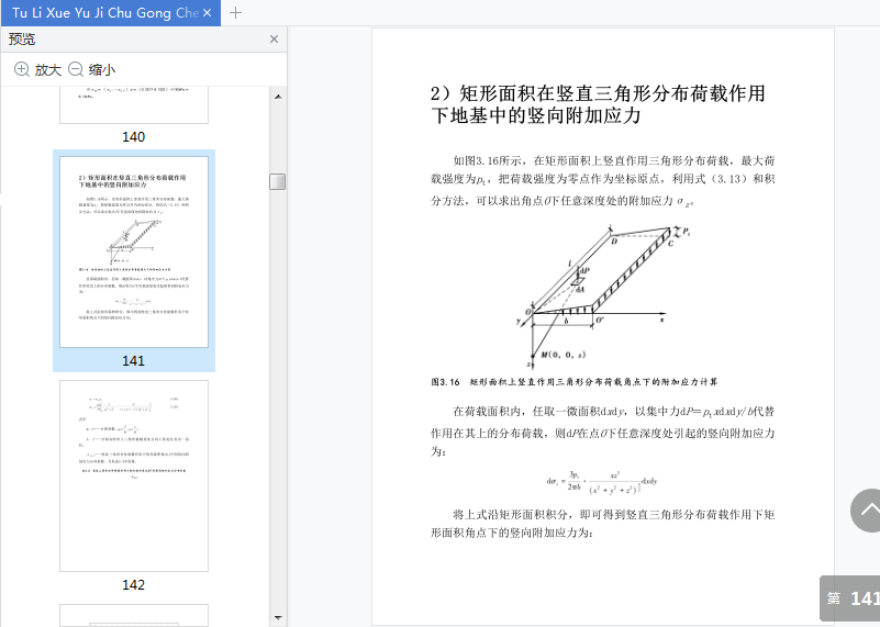 土力学与基础工程第4版教材pdf截图2