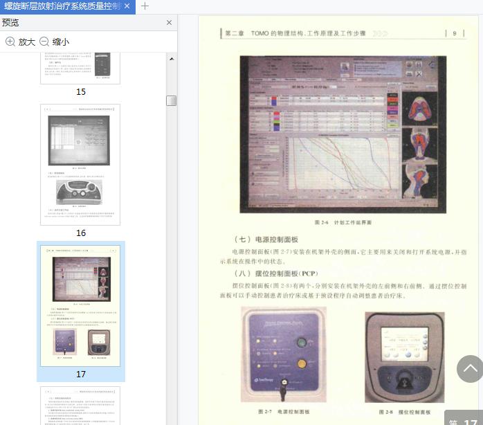 螺旋断层放射治疗系统质量控制检测技术pdf免费阅读截图1