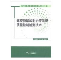 螺旋断层放射治疗系统质量控制检测技术pdf免费阅读