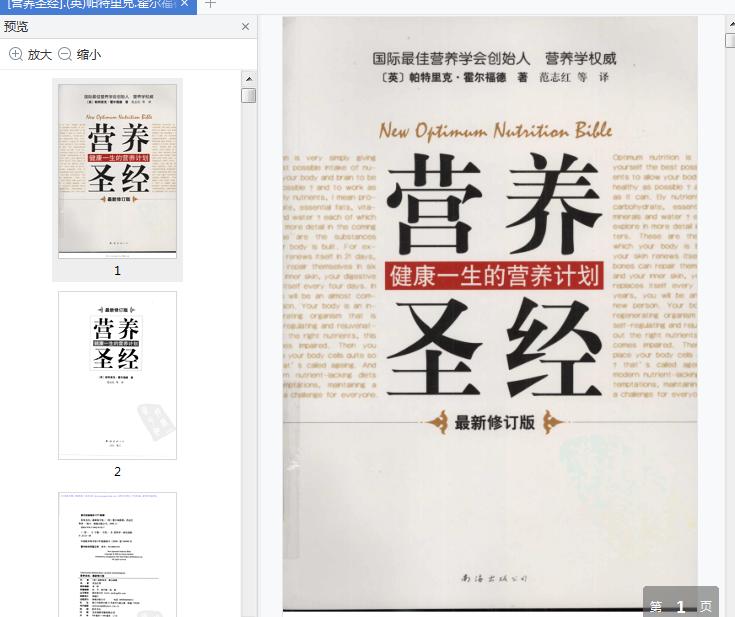 营养圣经最新修订版pdf免费在线阅读截图0