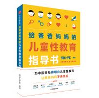 给爸爸妈妈的儿童性教育指导书pdf免费版