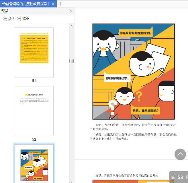 给爸爸妈妈的儿童性教育指导书pdf免费版截图2