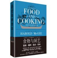 食物与厨艺面食酱料甜点饮料pdf免费阅读