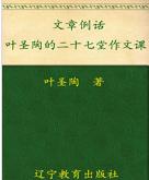文章例话:叶圣陶的二十七堂作文课pdf