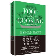 食物与厨艺蔬果香料谷物pdf免费阅读