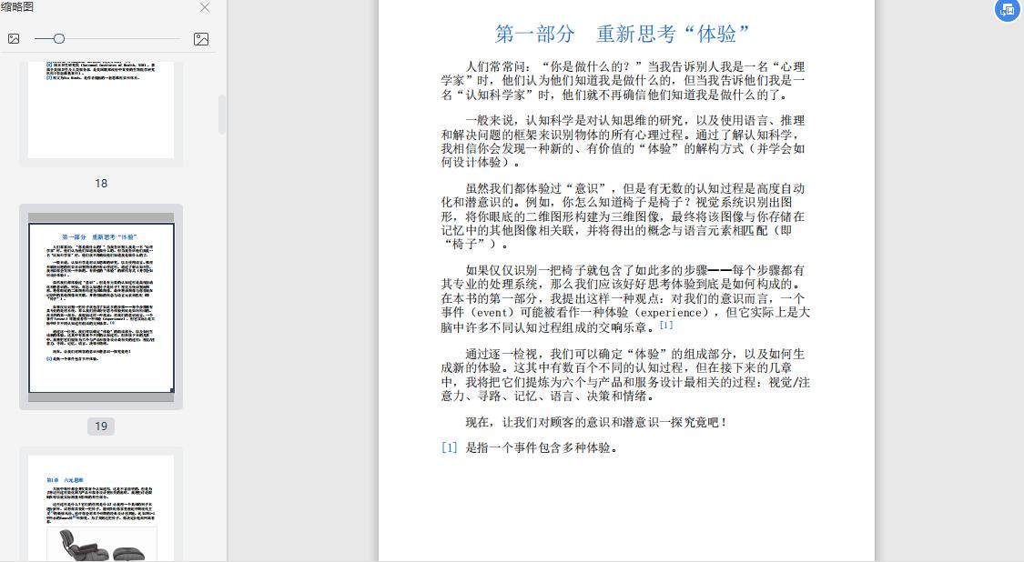 全脑设计:基于脑科学原理的产品设计PDF电子书下载截图0