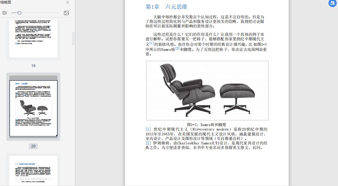 全脑设计:基于脑科学原理的产品设计PDF电子书下载截图1