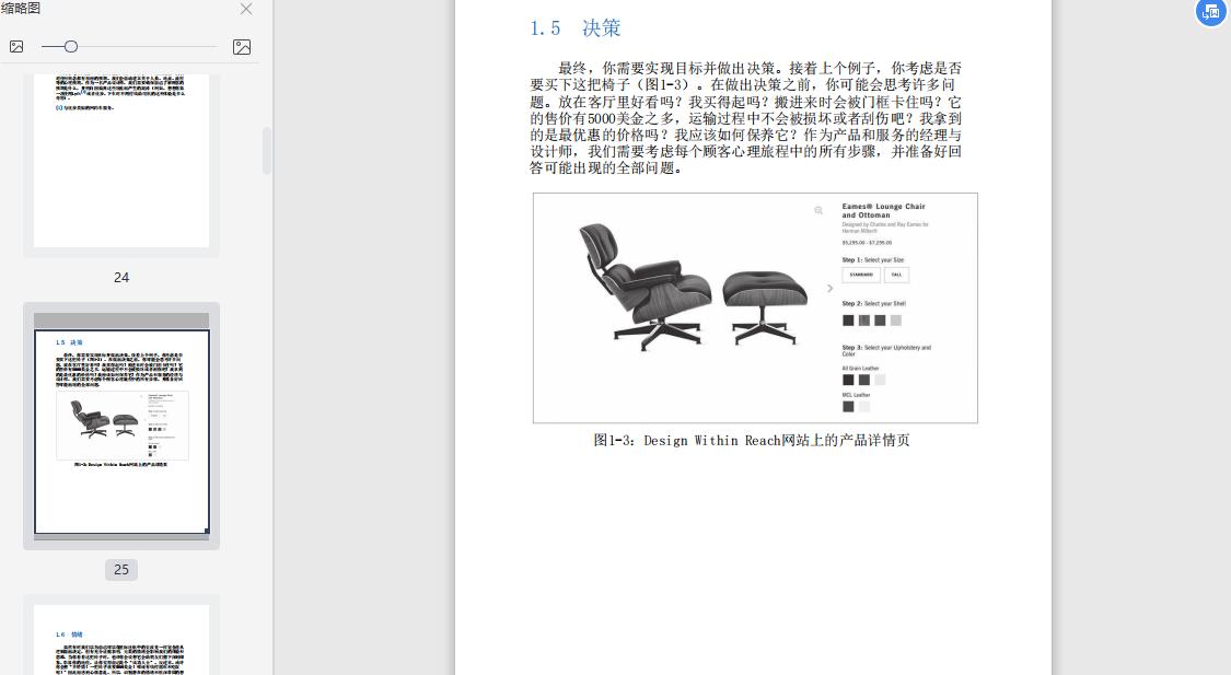 全脑设计:基于脑科学原理的产品设计PDF电子书下载截图2