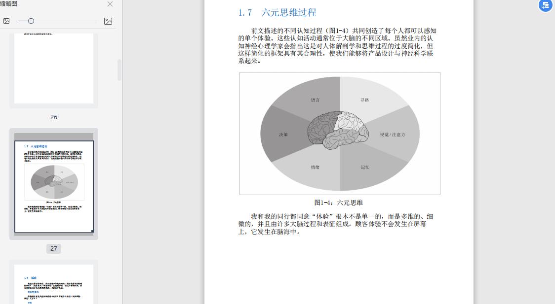 全脑设计:基于脑科学原理的产品设计PDF电子书下载截图3