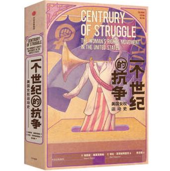 一个世纪的抗争PDF电子书下载完整高清版