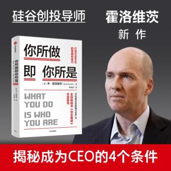 你所做即你所是 打造企业文化的策略和技巧PDF下载
