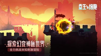 重生细胞内购破解版完整中文版下载截图0