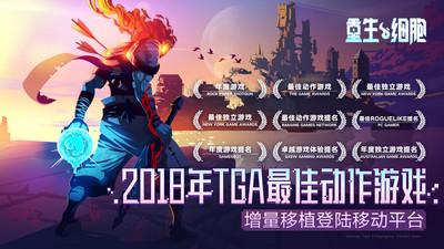 重生细胞内购破解版完整中文版下载截图1
