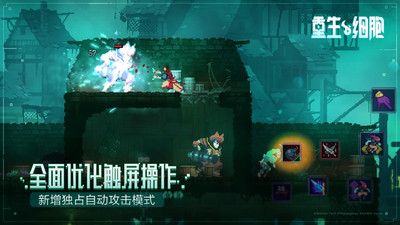 重生细胞内购破解版完整中文版下载截图2