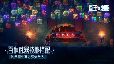 重生细胞内购破解版完整中文版下载截图3