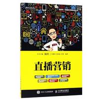直播营销电子书在线阅读