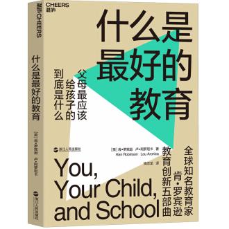 什么是最好的教育PDF电子书下载免费版